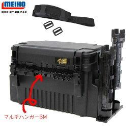 メイホウ MEIHO VS7070 BM-250light ( Cブラック ) ×2 マルチハンガーBM ハードベルト オリジナルタックルボックスセット単品で買うよりお得!