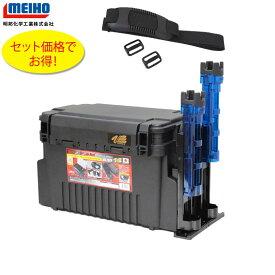 メイホウ MEIHO VS7070 BM-250light ( Cブルー ) ×2 ハードベルト オリジナルタックルボックスセット単品で買うよりお買い得です