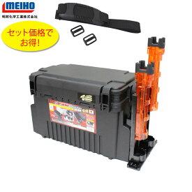 メイホウ MEIHO VS7070 BM-250light ( Cオレンジ ) ×2 ハードベルト オリジナルタックルボックスセット単品で買うよりお買い得です