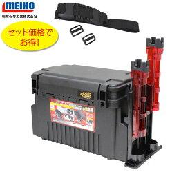 メイホウ MEIHO VS7070 BM-250light ( Cレッド ) ×2 ハードベルト オリジナルタックルボックスセット単品で買うよりお買い得です