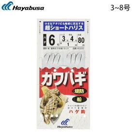 ハヤブサ HAYABUSA カワハギ 超ショートハリス ハゲ針 HD200 釣り仕掛け3本鈎2セットアタリがとりやすい超ショートハリス