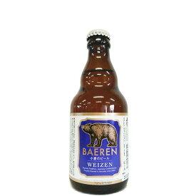 ベアレンビール ヴァイツェン [330ml] [ベアレン醸造所] [岩手]