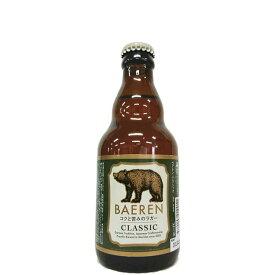 ベアレンビール クラシック CLASSIC [330ml] [ベアレン醸造所] [岩手]
