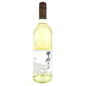 [2017] グレイス 甲州 菱山畑 750ml / 中央葡萄酒株式会社 [山梨] GRACE KOSHU HISHIYAMA VINEYARD / GRACE WINE [Na3-5]