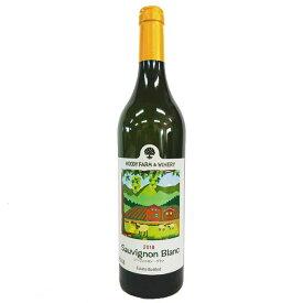 [2018] ソーヴィニヨン・ブラン 白 辛口 750ml / ウッディファーム&ワイナリー [山形] Sauvignon Blanc / WOODYFARM & WINERY [B-9]