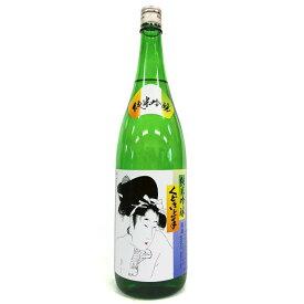 くどき上手 純米吟醸 [1800ml] [亀の井酒造] [山形]