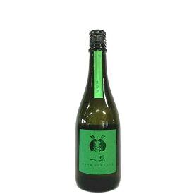 二兎 純米吟醸 出羽燦々五十五 生原酒 [720ml] [丸石醸造] [愛知]