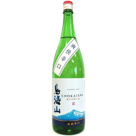 鳥海山 爽快辛口 純米吟醸生酒 [1800ml] [天寿酒造] [秋田]