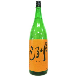 洌 [純米酒]
