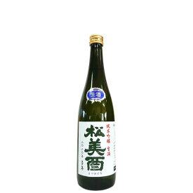 松美酉 純米吟醸 生酒 [720ml] [中沢酒造] [神奈川]