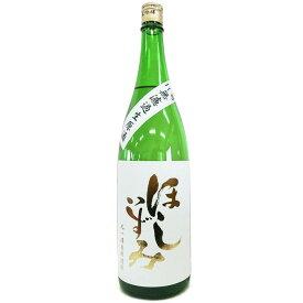 ほしいずみ 純米吟醸 11号 無濾過生原酒 若水 [1800ml] [丸一酒造] [愛知]