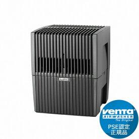 【ポイント10倍!】Venta(ベンタ) 空気清浄器付き気化式加湿器(エアーウォッシャー) LW15K ブラック/メタリック