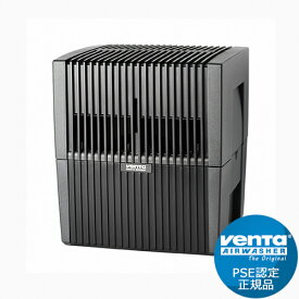【ポイント10倍!】Venta(ベンタ) 空気清浄器付き気化式加湿器(エアーウォッシャー) LW25K ブラック/メタリック