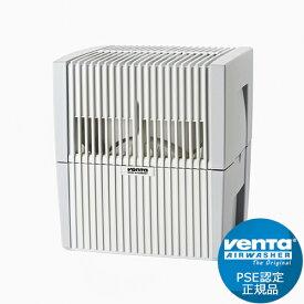 【ポイント10倍!】【予約注文】Venta (ベンタ)「空気清浄器付き気化式加湿器 (エアーウォッシャー)LW25SW」 ホワイト/グレー