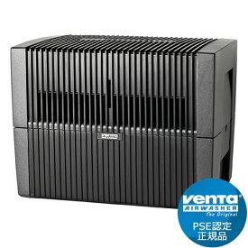 【ポイント10倍!】【予約注文】Venta (ベンタ)「空気清浄器付き気化式加湿器 (エアーウォッシャー)LW45S」 ブラック/メタリック