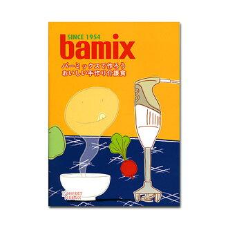 """酒吧混合物(bamix)食谱书籍是由酒吧混合物做成""""吧的味道好的手制的护理餐"""""""