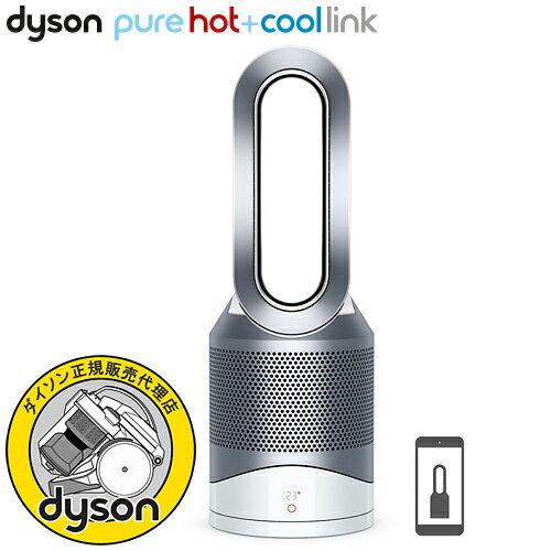 【簡単エントリーでポイント最大19倍!(1/18 10:00〜1/25 9:59)】dyson(ダイソン)「New Pure hot + cool Link(ニュー ピュア ホット アンド クール リンク 空気清浄機能付ファンヒーター)」ホワイト/シルバー【送料無料】