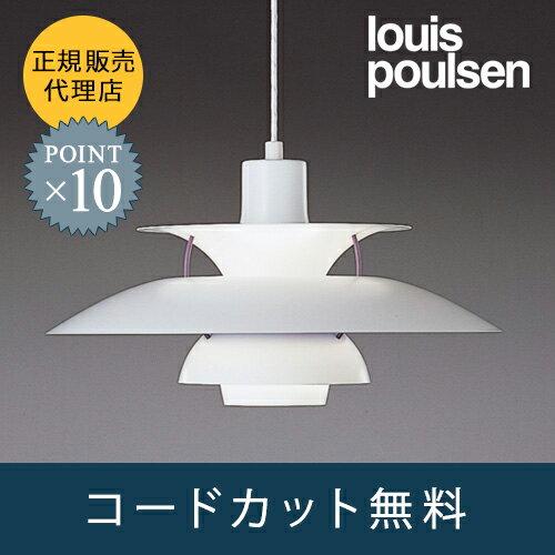 【スマホエントリでポイント最大31倍! 5/25(金)9:59まで】【在庫あり!】【コードカット無料】louis poulsen(ルイスポールセン) 「PH5 Classic」 ホワイト