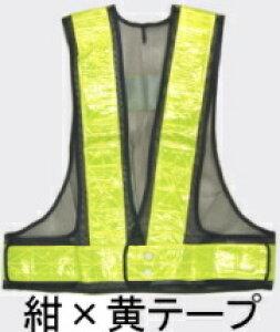反射ベスト70ミリ紺×黄テープ10着組#711