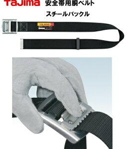 ワンフィンガースチールバックル式安全帯用胴ベルト黒110cm