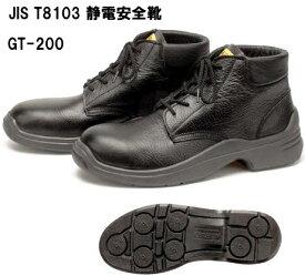 青木の安全靴GT-200ミッドカット(受注生産品)