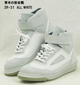 青木の安全靴ZR-21シリーズ・ホワイトJIS規格