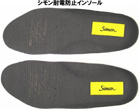シモン帯電防止インソール004