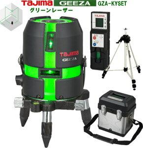 レーザー墨出し器タジマグリーンレーザー受光器・三脚付セット