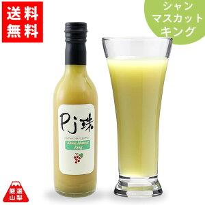 【送料無料】 PJ珠 シャインマスカット キング 360ml 山梨県産 ぶどう ジュース フレアフードファクトリー