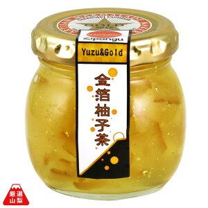 山梨県産 ゆずの旨味がぎゅっと 金賞連続受賞 マーマレード 金箔柚子茶 110g
