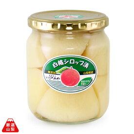 山梨県産 朝採れ 白桃 ゴロゴロカット 白桃シロップ漬け 大 500g 単品