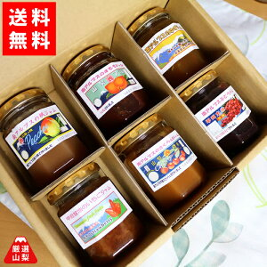 【送料無料】 山梨県産 完熟フルーツ ジャム 6本セット いちご さくらんぼ スモモ 桃 ぶどう ゆず