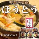 もっちり 幅広ほうとう 特製味噌付き 3袋 甲州伝統鍋 贈り物