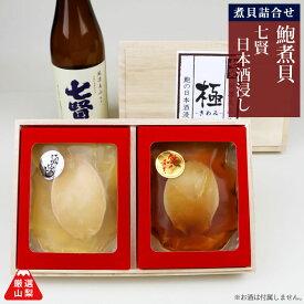 鮑の日本酒浸し 鮑 煮貝 山梨の銘酒 七賢 ギフト かいやの煮貝