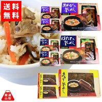 煮貝のかいや釜飯の素ホタテ・あわび・アサリ