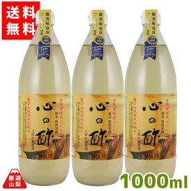 【送料無料】 心の酢「上澄み無濾過」 1000ml×3本セット 米酢 純米酢 戸塚醸造店
