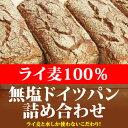 無塩ドイツパンセット 本場ドイツパン ライ麦100% ブロート