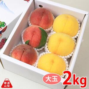 【送料無料】 大玉桃と黄金桃ミックス 2kg箱 山梨県笛吹市産 朝取り新鮮な桃を産地直送で通販 ドリームファームのもも