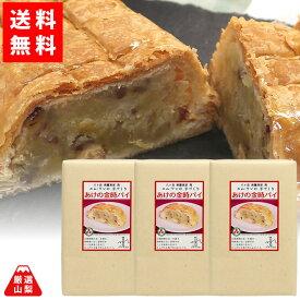【送料無料】 あけの金時パイ 3個セット 八ヶ岳 明野の金時芋 手づくりパイ パイの家 エム・ワン
