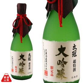 山梨県 地酒 日本酒 辛口 山田錦 40% 太冠酒造 超特選大吟醸 720ml