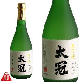 山梨県 地酒 日本酒 辛口 山田錦 40% 太冠酒造 大吟醸 720ml