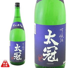吟醸酒 太冠 1800ml 超辛口 山田錦 山梨県 地酒 日本酒 太冠酒造