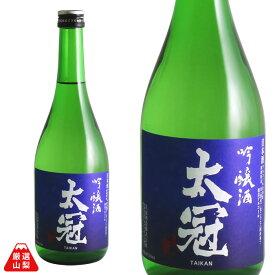 吟醸酒 太冠 720ml 超辛口 山田錦 山梨県 地酒 日本酒 太冠酒造