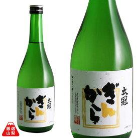 ぎんから 720ml 太冠酒造 吟醸酒 超辛口 山田錦 山梨県 地酒 日本酒