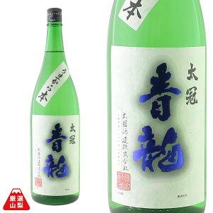 青龍 (せいりゅう) 1800ml 太冠酒造 本醸造 辛口 あさひの夢 山梨県 地酒 日本酒
