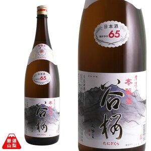 本醸造 谷櫻 1800ml 谷櫻酒造 辛口 あさひの夢 山梨県 地酒 日本酒