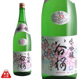 山梨県 地酒 日本酒 辛口 美山錦 53% 谷櫻酒造 味吟醸 1800ml