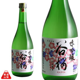 味吟醸 720ml 谷櫻酒造 吟醸酒 辛口 美山錦 山梨県 地酒 日本酒