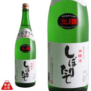 しぼりたて 1800ml 谷櫻酒造 本醸造 辛口 あさひの夢 山梨県 地酒 日本酒