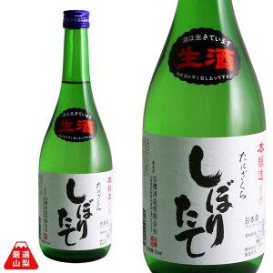しぼりたて 720ml 谷櫻酒造 本醸造 辛口 あさひの夢 山梨県 地酒 日本酒